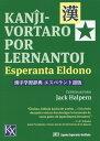 漢字学習辞典エスペラント語版
