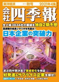 会社四季報 2021年4集・秋号 [雑誌]
