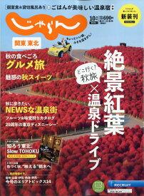 関東・東北じゃらん 2021年 10月号 [雑誌]