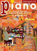 月刊ピアノ 2021年10月号