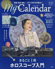 My Calendar(マイカレンダー) 2021年 10月号 [雑誌]
