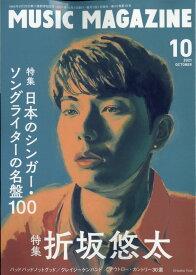 MUSIC MAGAZINE (ミュージックマガジン) 2021年 10月号 [雑誌]