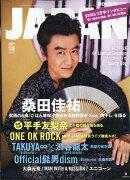 ROCKIN'ON JAPAN (ロッキング・オン・ジャパン) 2021年 10月号 [雑誌]