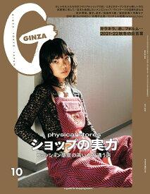 GINZA (ギンザ) 2021年 10月号 [雑誌]