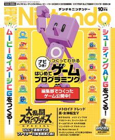 電撃Nintendo (ニンテンドー) 2021年 10月号 [雑誌]
