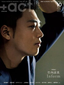 +act. ( プラスアクト )-visual interview magazine 2021年 10月号 [雑誌]