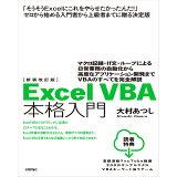 ExcelVBA本格入門新装改訂版