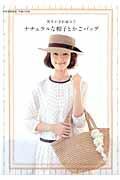 簡単かぎ針編みでナチュラルな帽子とかごバッグ
