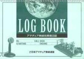 業務日誌(ログ)