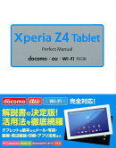 Xperia Z4 Tablet Perfect Manual