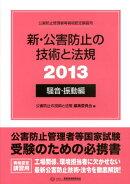 新・公害防止の技術と法規(2013 騒音・振動編)