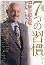 完訳7つの習慣 30周年記念版 [ スティーブ・R.コヴィー ]