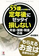 【バーゲン本】55歳から準備する定年後にゼッタイ損しない年金・保険・税金の本