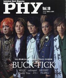 音楽と人増刊 PHY (ファイ) Vol.19 2021年 10月号 [雑誌]
