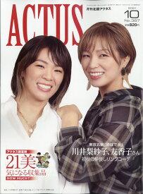 北國アクタス 2021年 10月号 [雑誌]