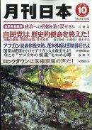 月刊 日本 2021年 10月号 [雑誌]