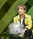 MASTERPIECE COLLECTION 花組TBS赤坂ACTシアター公演 Musical『ハンナのお花屋さん -Hanna's Florist-』【Blu-ray】 […