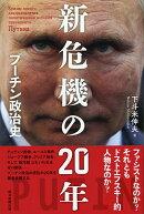 新危機の20年(仮) プーチン政治史