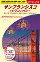B04 地球の歩き方 サンフランシスコとシリコンバレー 2018〜2019 [ 地球の歩き方編集室 ]