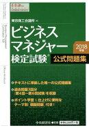 ビジネスマネジャー検定試験公式問題集〈2018年版〉