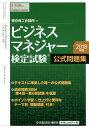 ビジネスマネジャー検定試験公式問題集〈2018年版〉 [ 東京商工会議所 ]