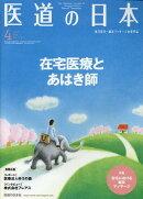 医道の日本(2020.4(Vol.79 N)