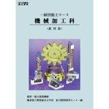 一級技能士コース機械加工科(教科書)2版