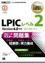 Linux教科書 LPIC レベル2 スピードマスター問題集 Version4.0対応 Linux技術者認定試験学習書 (Linux教科書) [ 有限会社ナレッ...