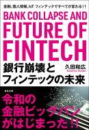 銀行崩壊とフィンテックの未来 金融、個人情報、IoT フィンテックですべてが変わる!!