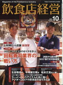 飲食店経営 2021年 10月号 [雑誌]