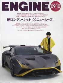 ENGINE (エンジン) 2021年 10月号 [雑誌]