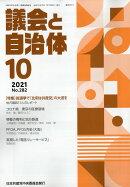 議会と自治体 2021年 10月号 [雑誌]