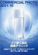 COMMERCIAL PHOTO (コマーシャル・フォト) 2021年 10月号 [雑誌]