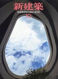 新建築 2021年 10月号 [雑誌]