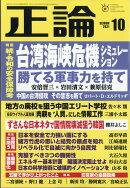 正論 2021年 10月号 [雑誌]