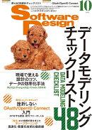 Software Design (ソフトウェア デザイン) 2021年 10月号 [雑誌]