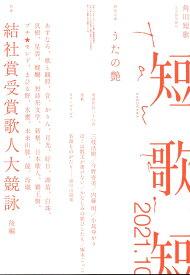 短歌 2021年 10月号 [雑誌]