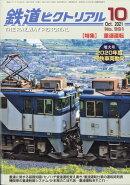 鉄道ピクトリアル 2021年 10月号 [雑誌]