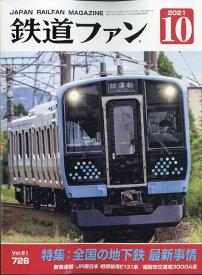 鉄道ファン 2021年 10月号 [雑誌]