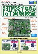 トランジスタ技術増刊 定番STM32で始めるIoT実験教室 2021年 10月号 [雑誌]