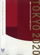 東京2020 パラリンピック公式プログラム [雑誌]