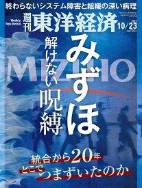 週刊 東洋経済 2021年 10/23号 [雑誌]