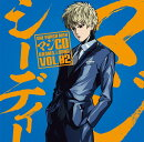 ONE PUNCH MAN マジCD DRAMA & SONG VOL.02