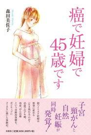 癌で妊婦で45歳です [ 森田美佐子 ]
