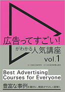 広告ってすごい!がわかる 人気講座Vol.1