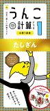 日本一楽しい計算ドリルうんこ計算ドリル小学1年生たしざん (うんこドリルシリーズ)