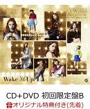 【楽天ブックス限定先着特典】Wake Me Up (初回限定盤B CD+DVD) (B3ポスター付き)【初回仕様】