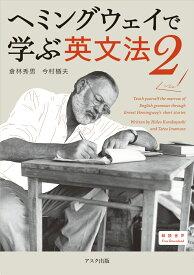 【楽天ブックス限定特典付き】ヘミングウェイで学ぶ英文法2 [ 倉林秀男 ]