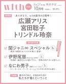 with 2021年10月号Special edition [雑誌] 【表紙:withモデル(広瀬アリス、トリンドル玲奈、宮田聡子)ver.】