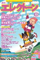 月刊エレクトーン2021年10月号